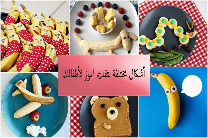 أشكال مختلفة لتقديم الموز لأطفالك