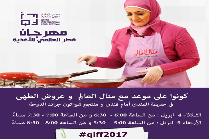 منال العالم في مهرجان قطر الدولي للأغذيه - المشاهدات : 437