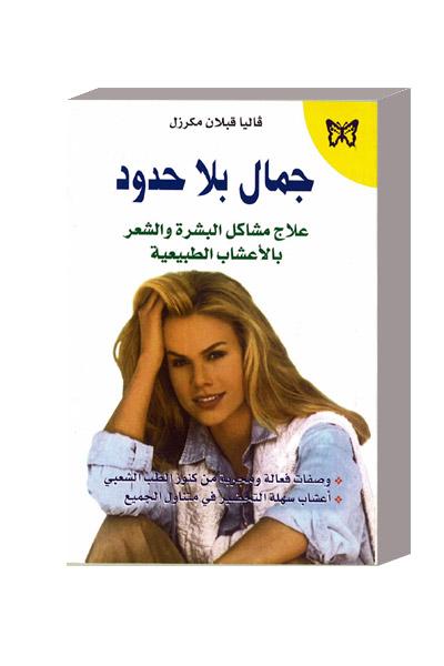 وصفات طبيعية لجمالك من كتاب جمال بلا حدود - المشاهدات : 28.9K