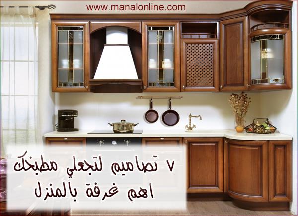 7 تصاميم لتجعلي مطبخك اهم غرفة بالمنزل  - المشاهدات : 57.5K