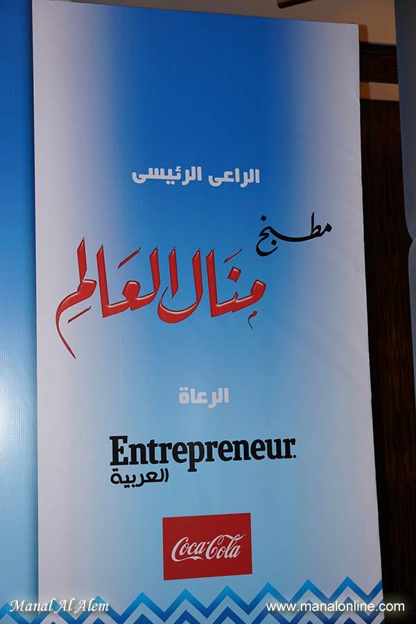 الرعاية الماسية لمطبخ منال العالم في مؤتمر اتحاد الموزعين العرب