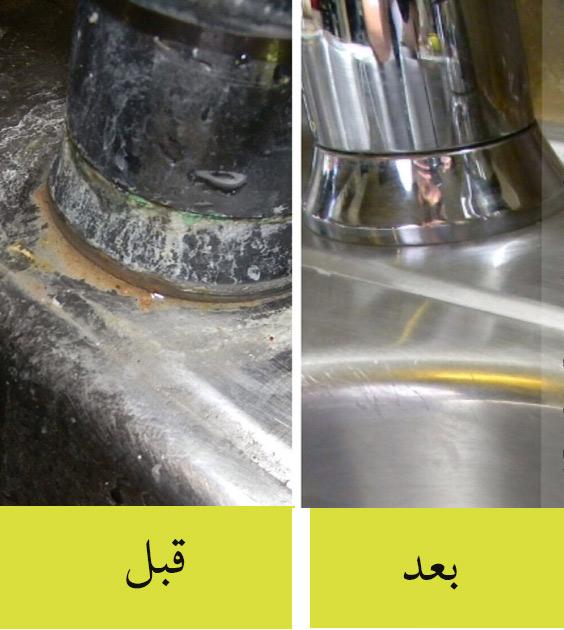 تنظيف وتلميع  حوض الاستانلس فى أقل من نصف ساعة  - المشاهدات : 194K