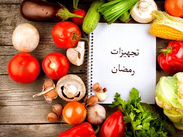 تجهيزات رمضان وتفريز المأكولات - المشاهدات : 24.1K
