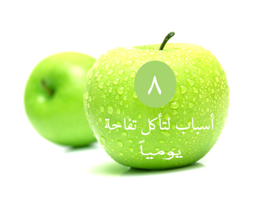 8 أسباب لتأكل تفاحة يوميا - المشاهدات : 46.7K