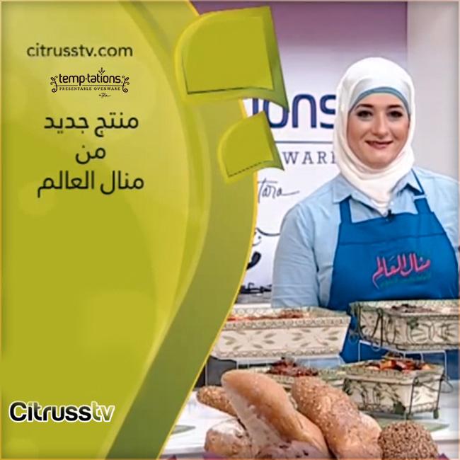 طقم الخبز تمبتيشنز من منال العالم  - المشاهدات : 14.2K