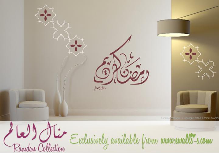 تزيين الحائط مع منال العالم في رمضان
