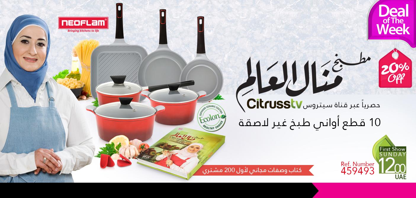اواني الطهي مع الشيف منال العالم - المشاهدات : 11K