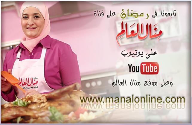 مطبخ منال العالم رمضان 2013 - المشاهدات : 34K