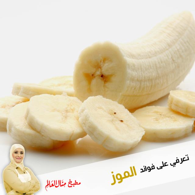 فوائد الموز<