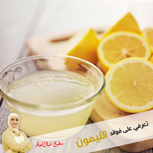 فوائد الليمون<