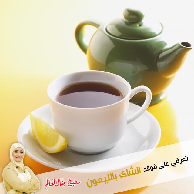 فوائد الشاى بالليمون