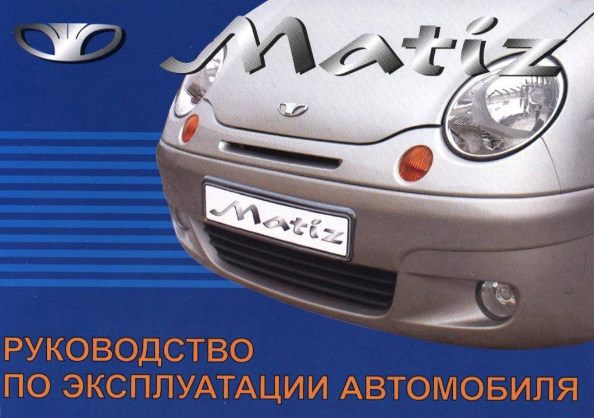 See our other Chevrolet Matiz Manuals: Daewoo Matiz 2013 Owner's Manual