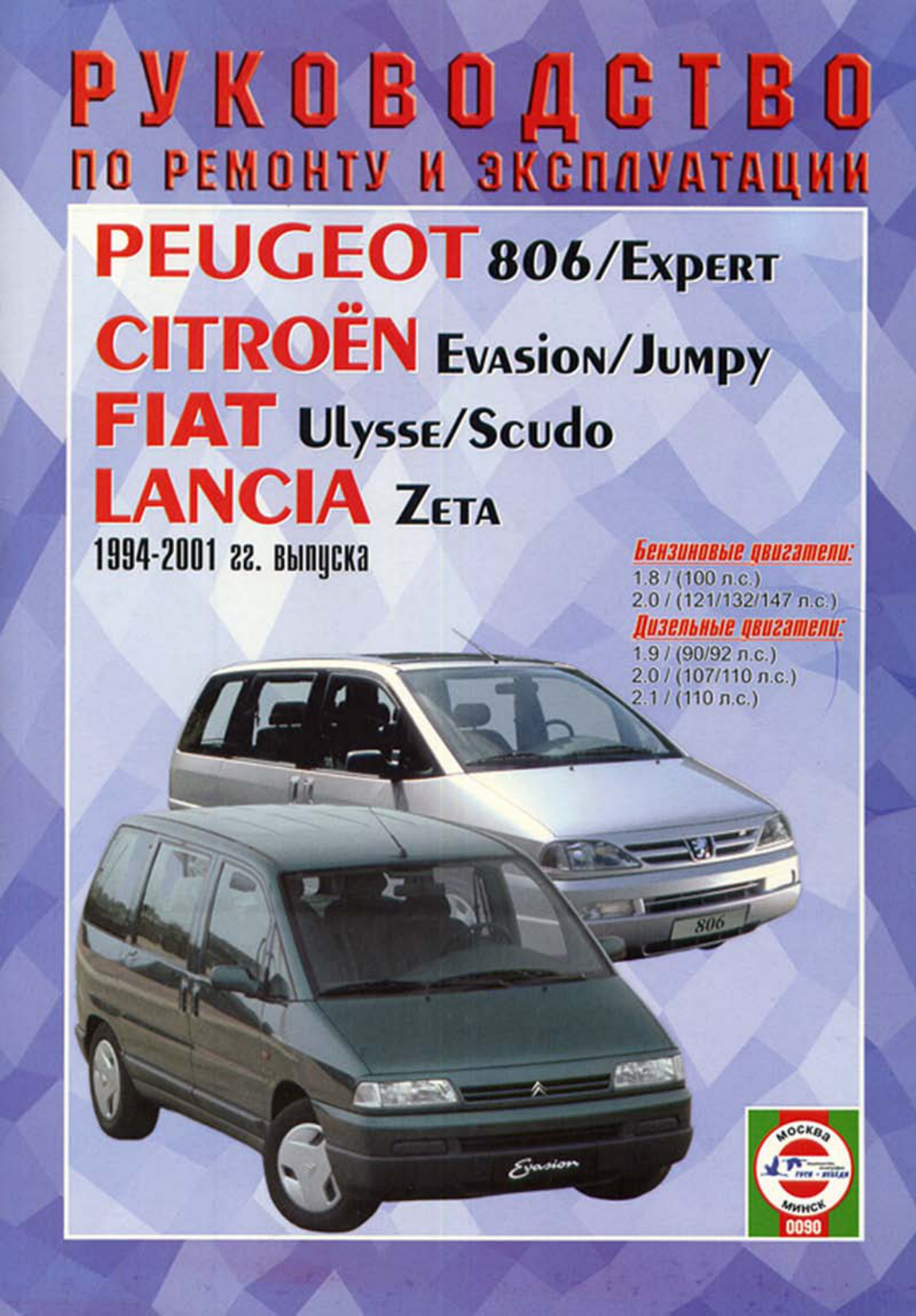 See our other Fiat Ulysse Manuals:
