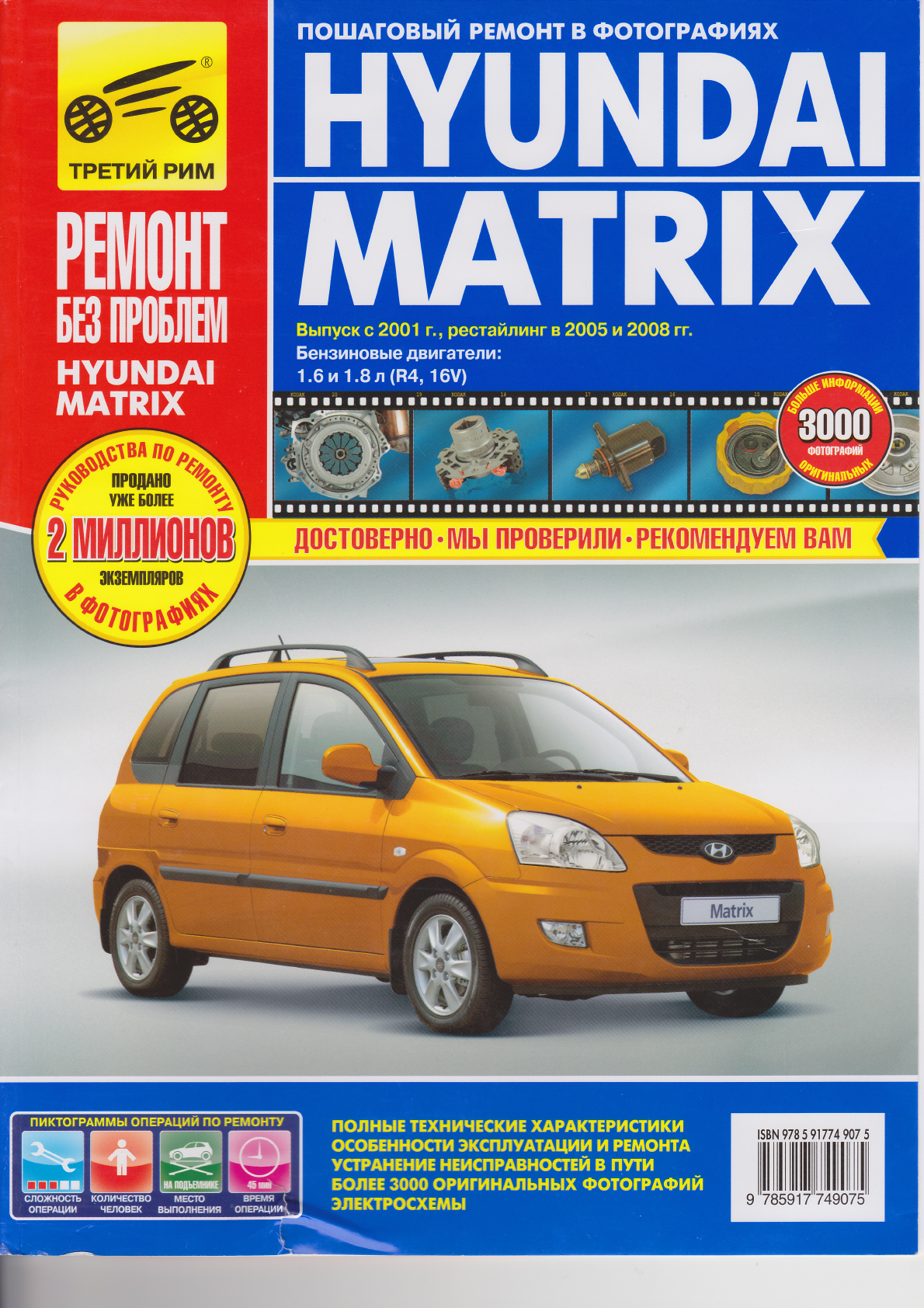hyundai matrix 2011 workshop manual russian pdf rh manuals co hyundai matrix workshop manual free hyundai matrix 1.6 workshop manual
