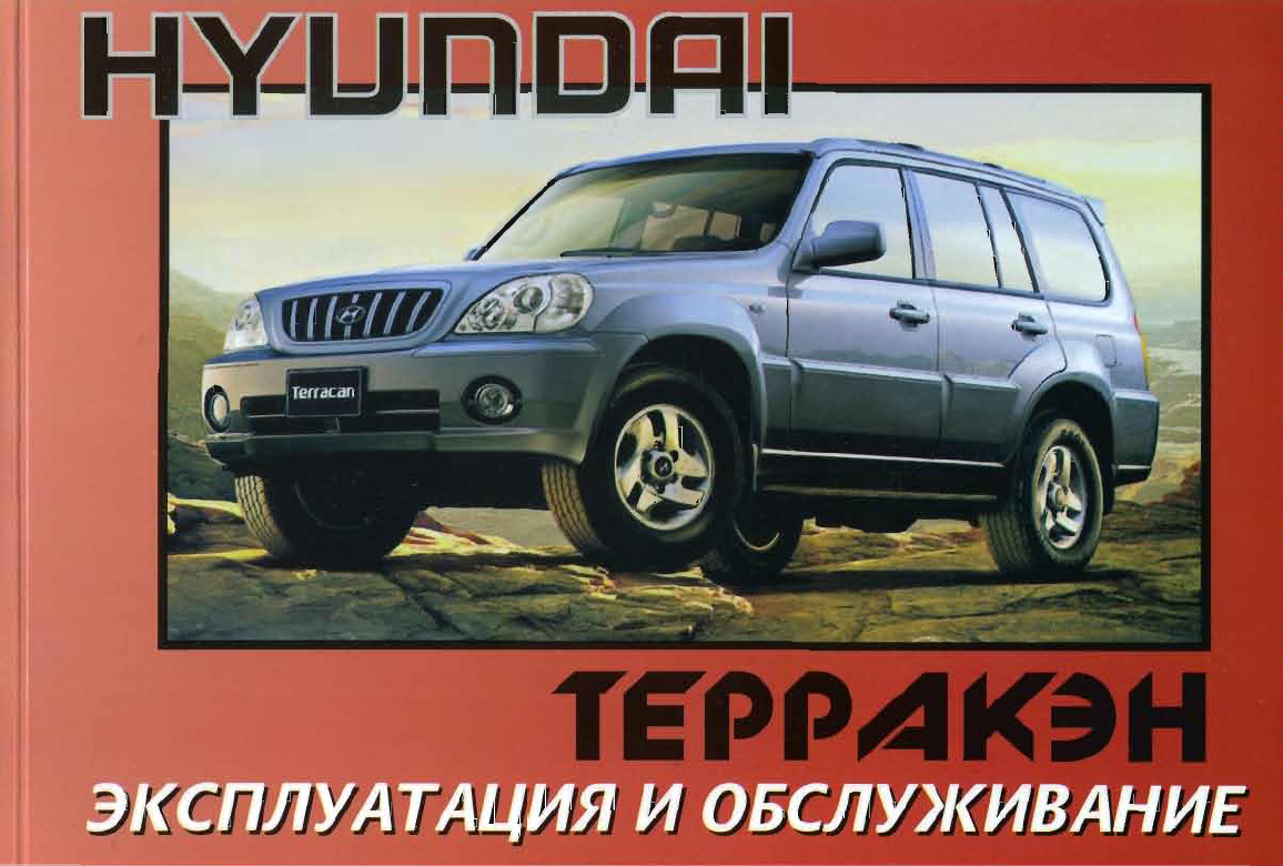 hyundai terracan owners manual car owners manual