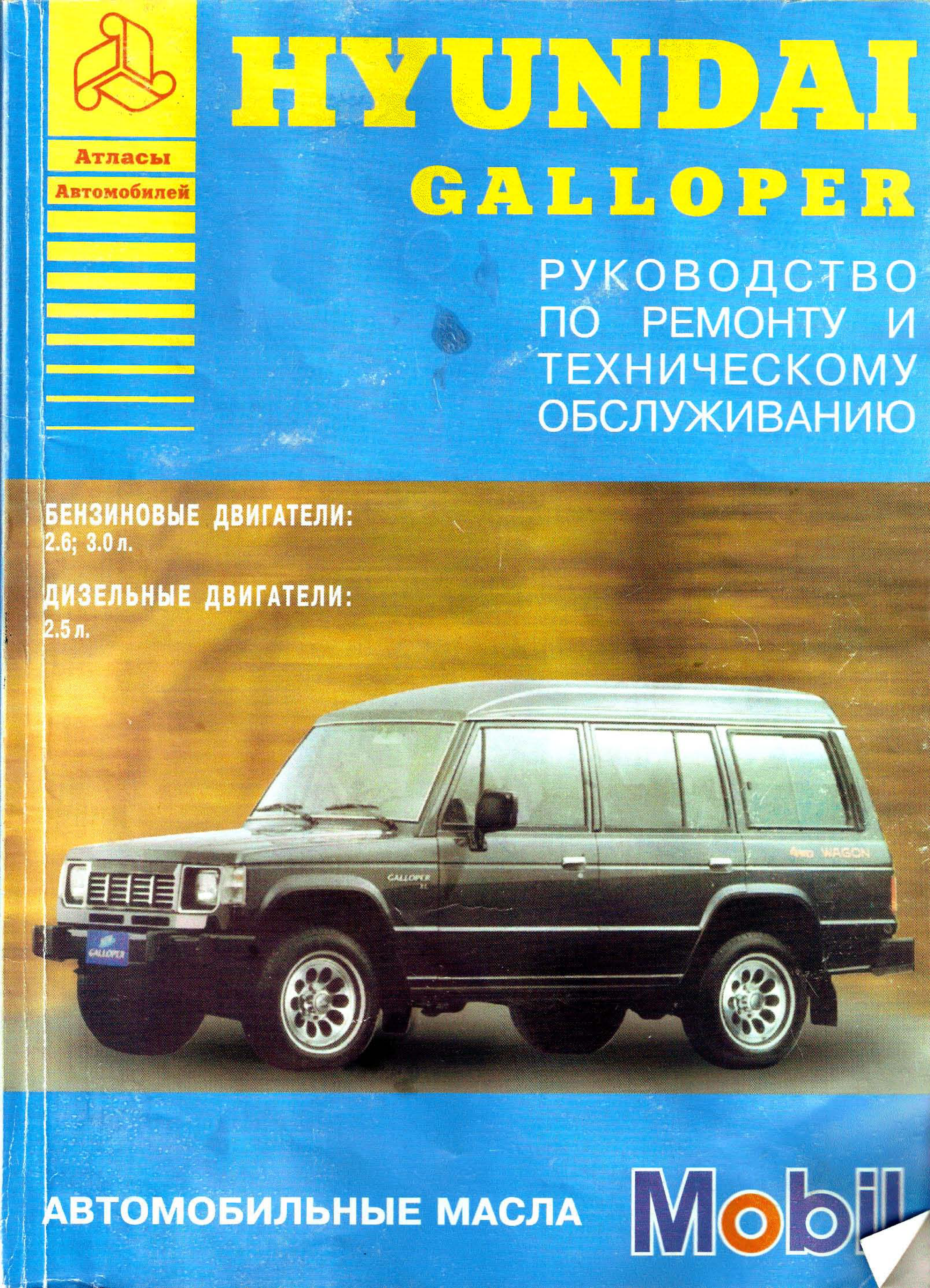 See our other Hyundai Galloper Manuals: