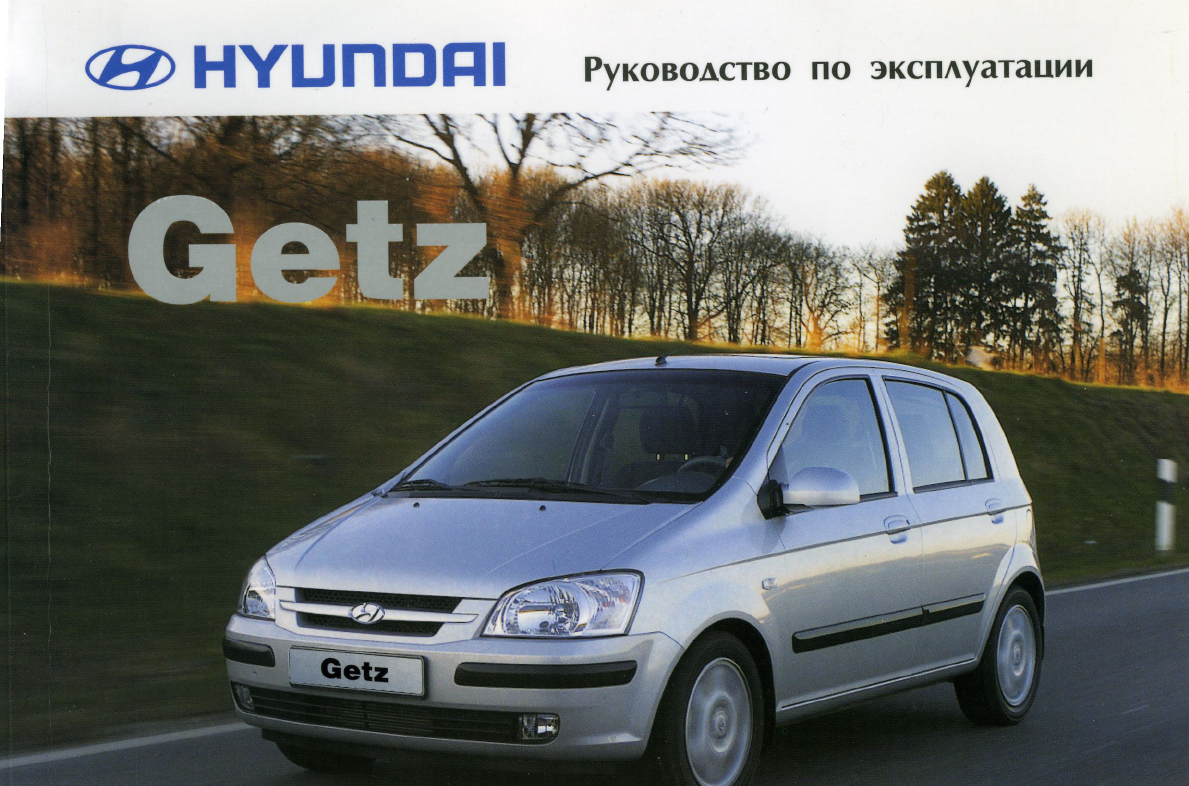 See our other Hyundai Getz Manuals: Hyundai Getz 2005 Owners Manual
