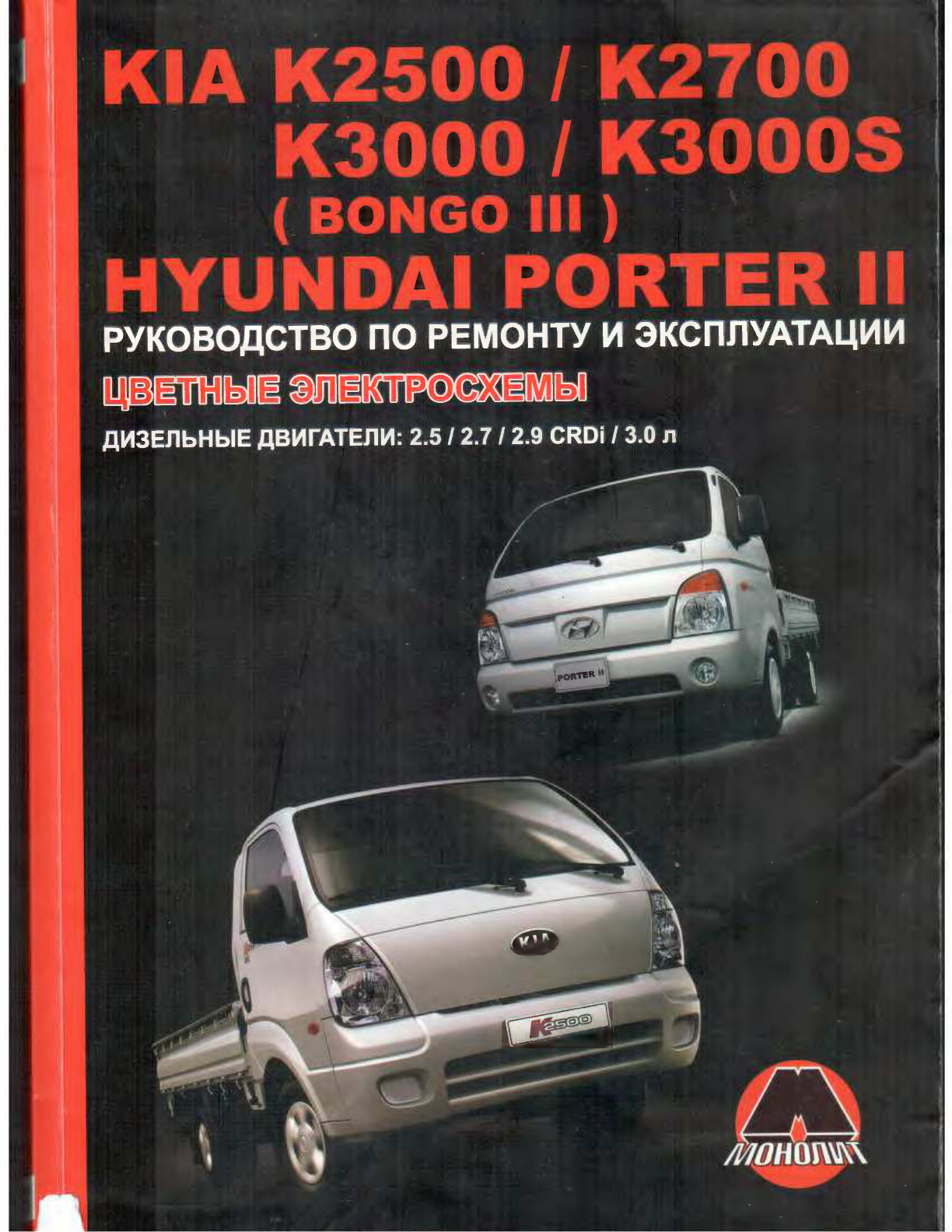 kia 2700 workshop manual russian pdf rh manuals co Kia 2700 with Bumper Bars 2015 Kia K2700