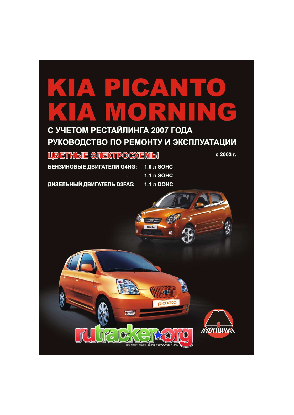kia picanto workshop manual russian pdf rh manuals co kia picanto workshop manual free download kia picanto 2008 service manual