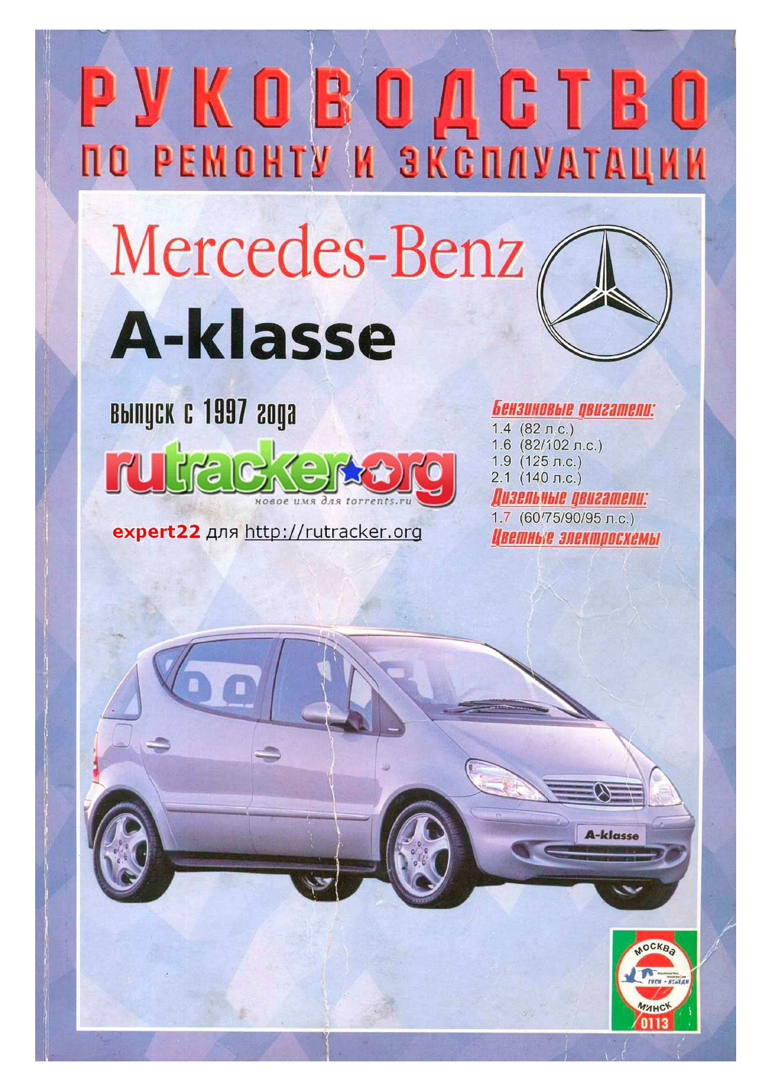 mercedes a 170 1997 workshop manual russian pdf rh manuals co Mercedes-Benz A200 Mercedes-Benz Mini Van