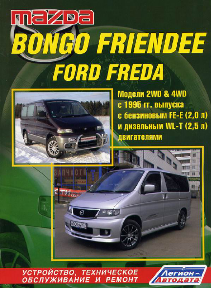 mazda bongo owners manual russian pdf rh manuals co mazda bongo friendee service repair manual mazda bongo service manual pdf