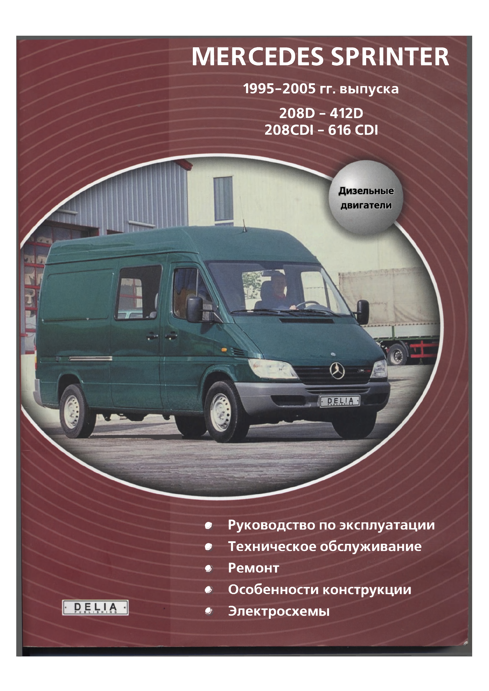 mercedes sprinter 1995 2005 workshop manual russian pdf rh manuals co