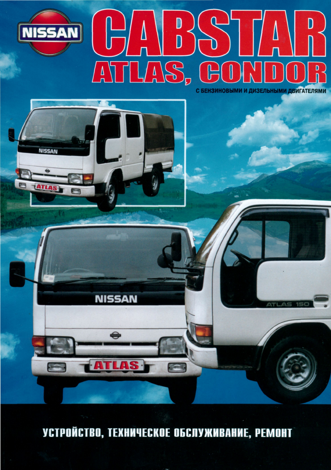 nissan cabstar 1984 1996 workshop manual russian pdf rh manuals co nissan cabstar repair manual nissan cabstar parts manual