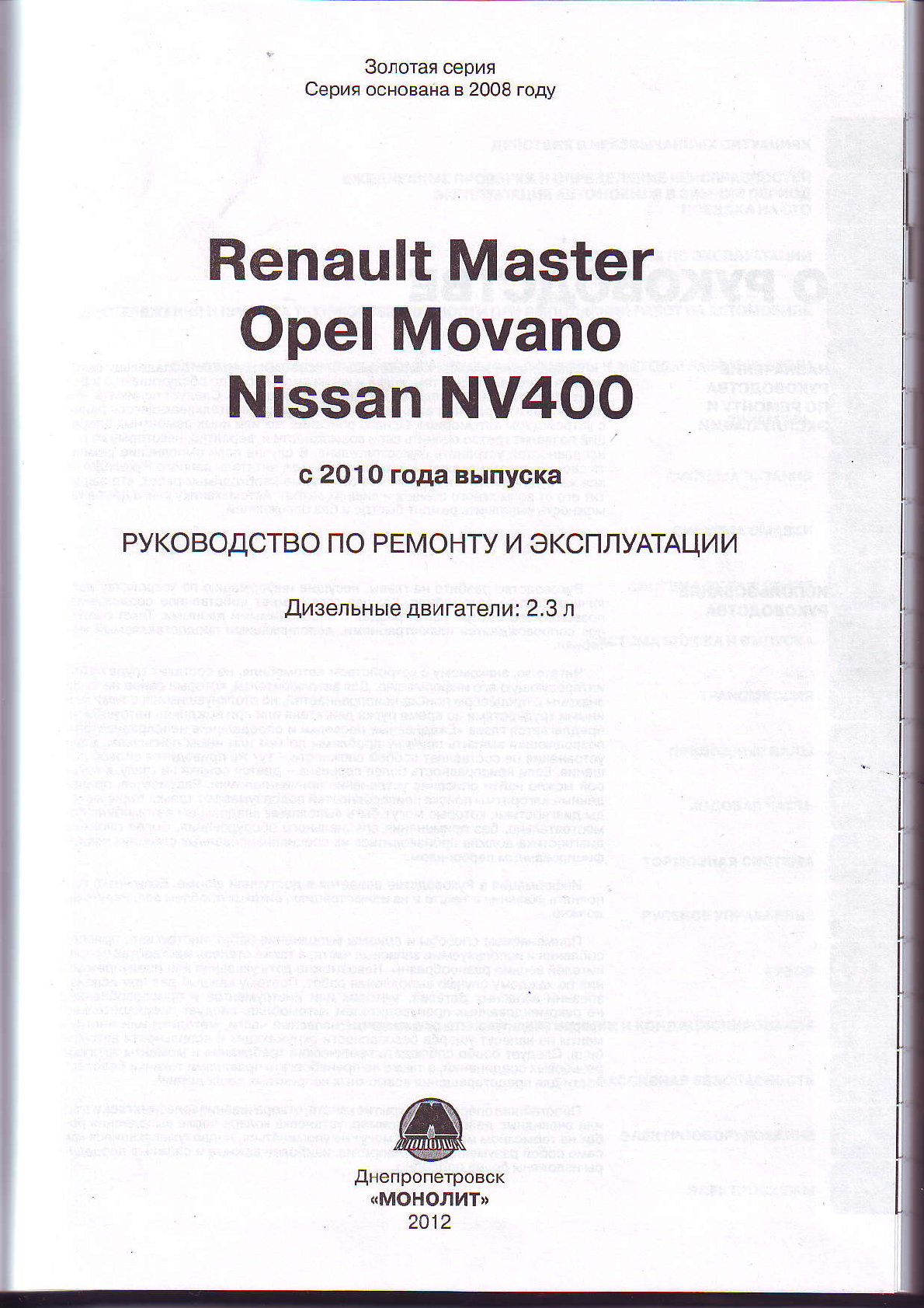 nissan interstar workshop manual russian pdf rh manuals co Nissan Box Nissan Interstar Radiator