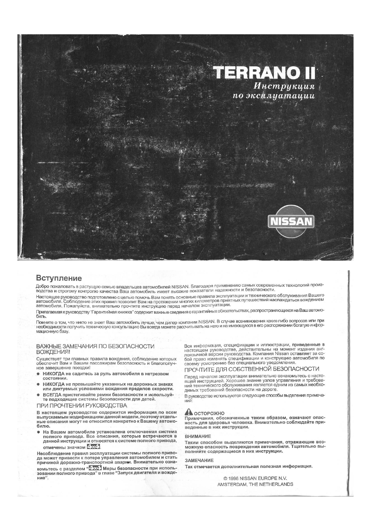 nissan terrano owners manual russian pdf rh manuals co Service Manuals Ford Owner's Manual