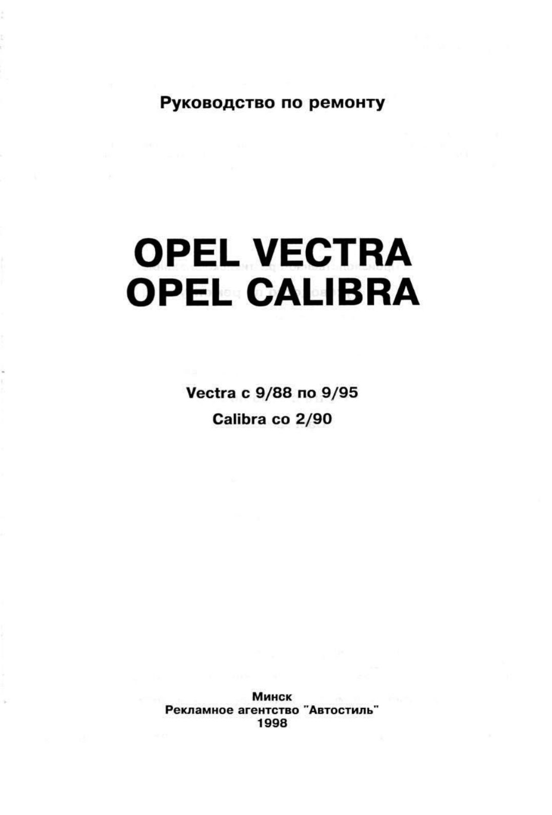 manuale opel vectra
