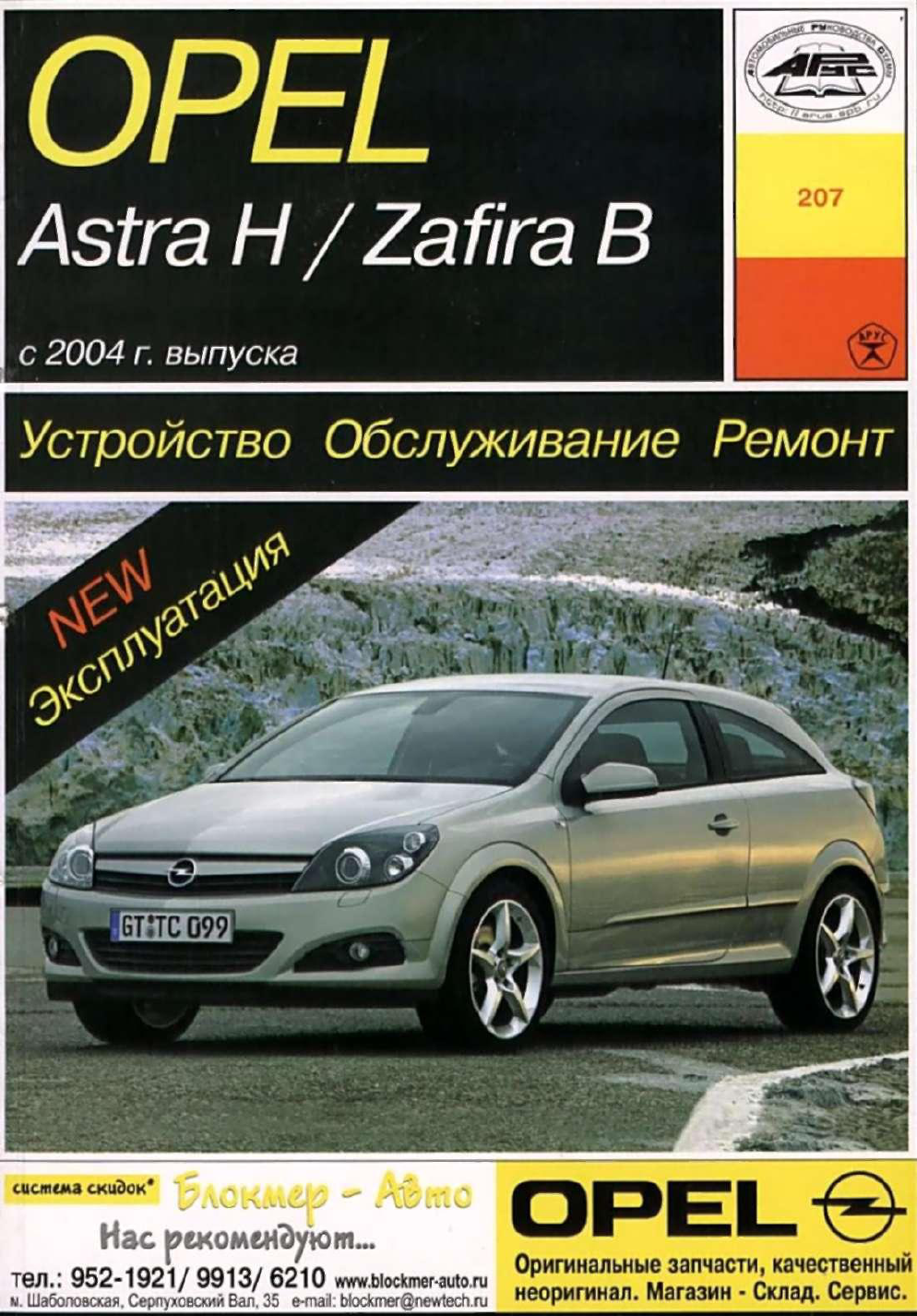 See our other Opel Astra Manuals: