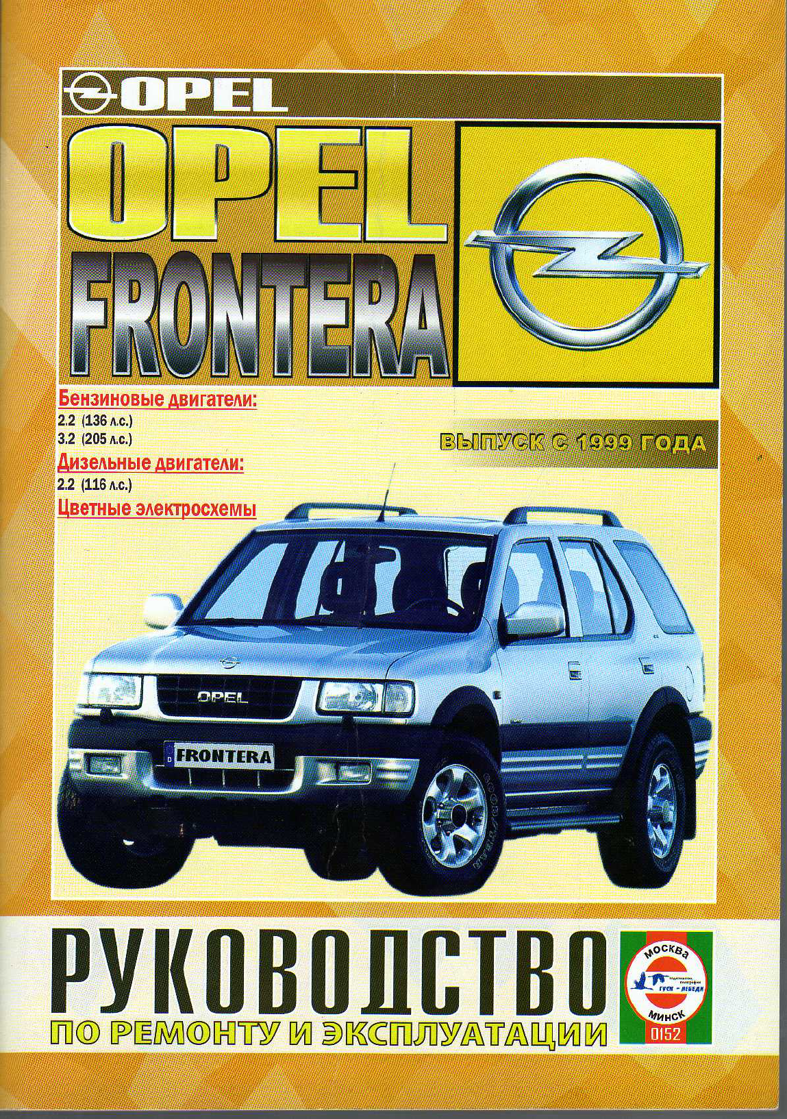 opel frontera 1999 workshop manual russian pdf rh manuals co frontera workshop manual download frontera workshop manual download