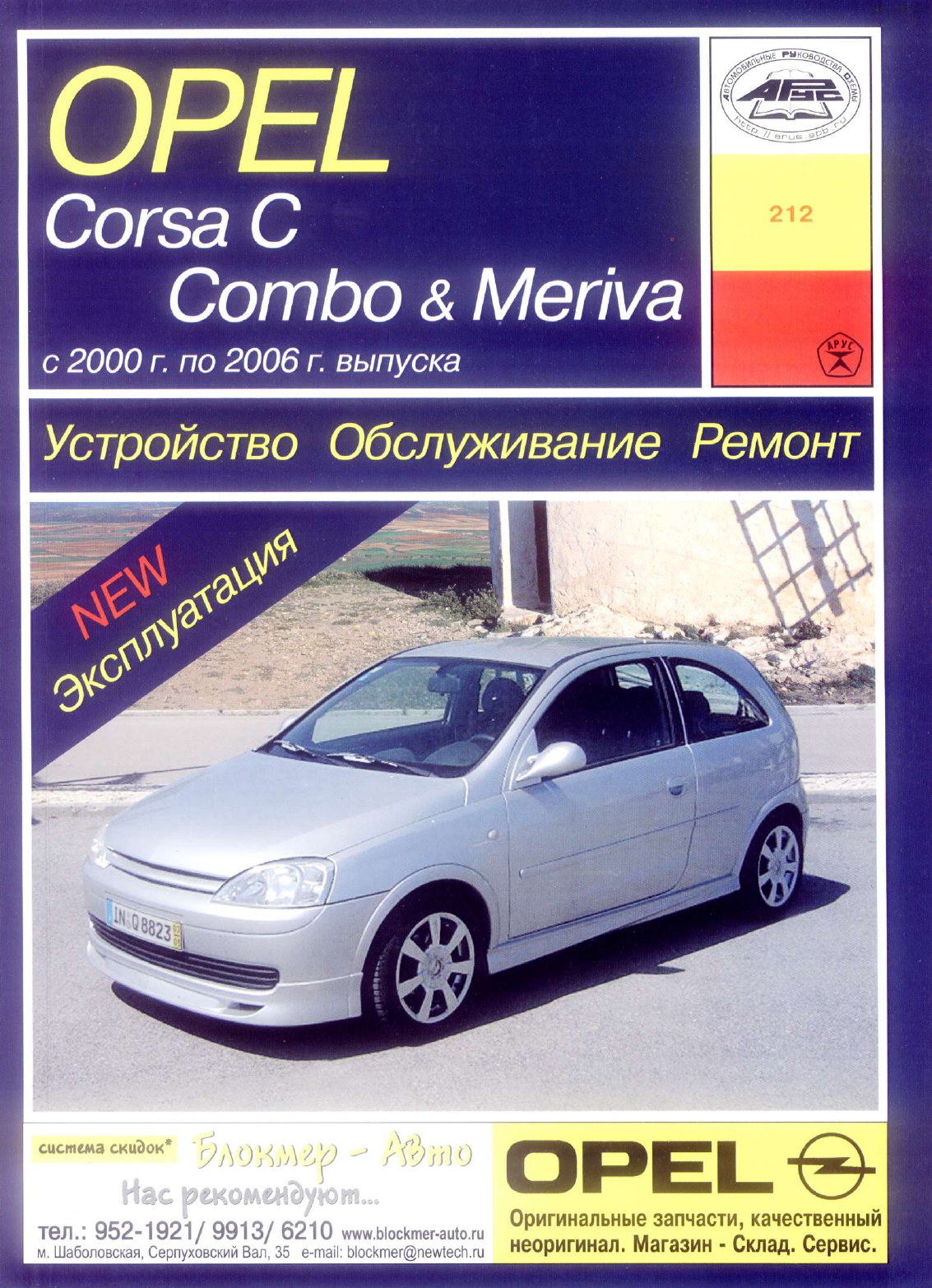 See our other Opel Corsa Manuals: