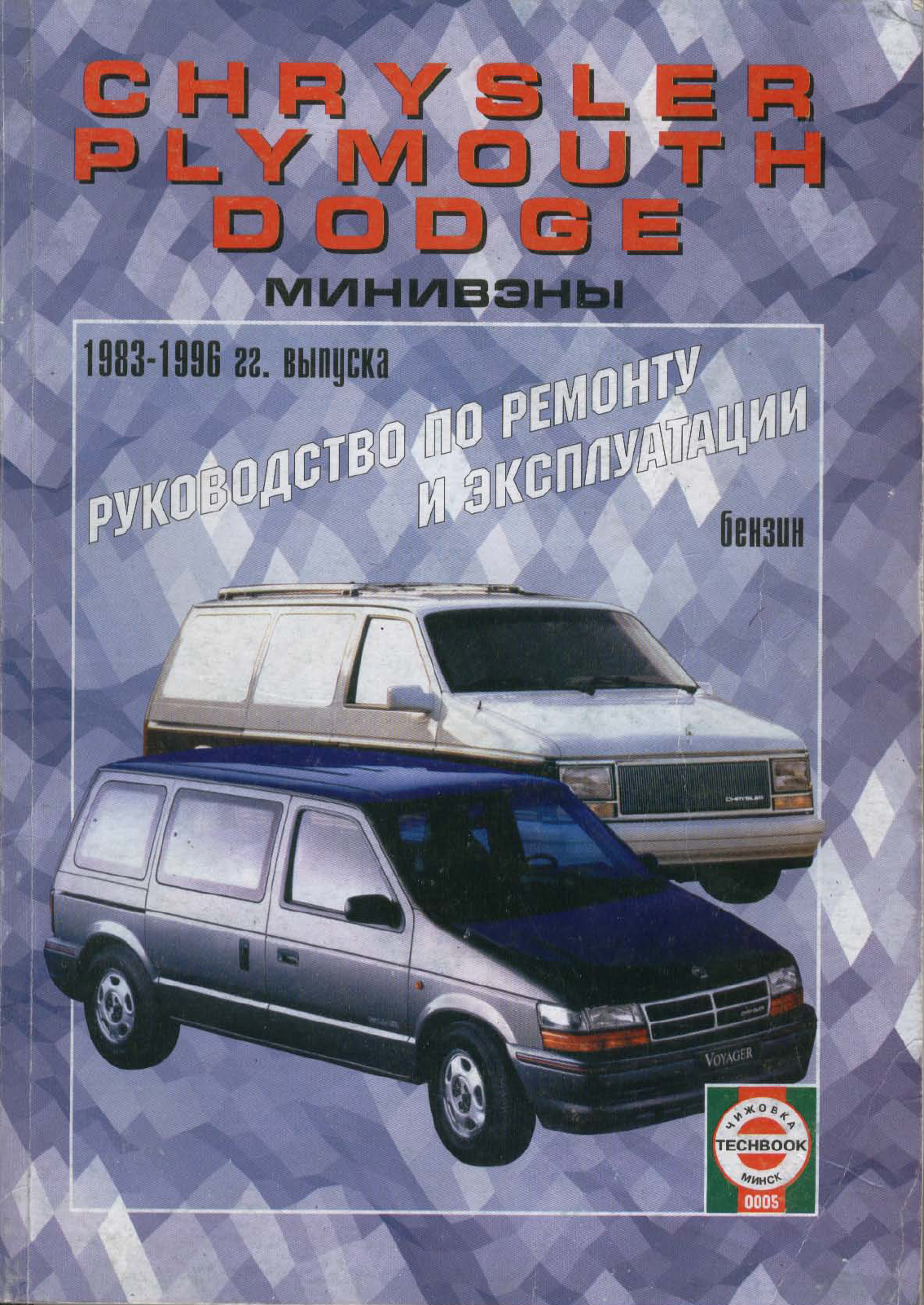 See our other Chrysler Voyager Manuals: 1997 Chrysler Voyager Service .
