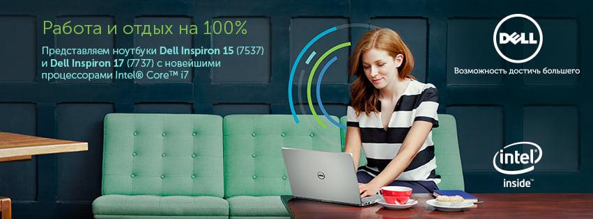 Dell служба поддержки