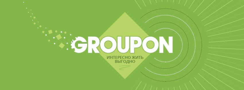номер поддержки groupon
