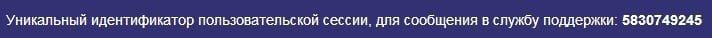идентификатор tickets.ru