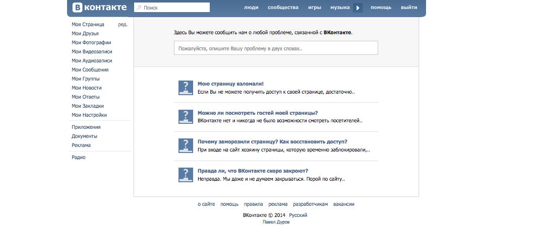 ВКонтакте поддержка