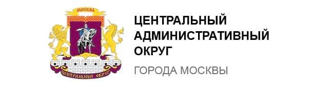 горячая линия префектуры москвы ЦАО