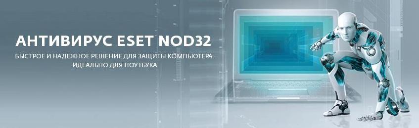 eset nod32 служба поддержки