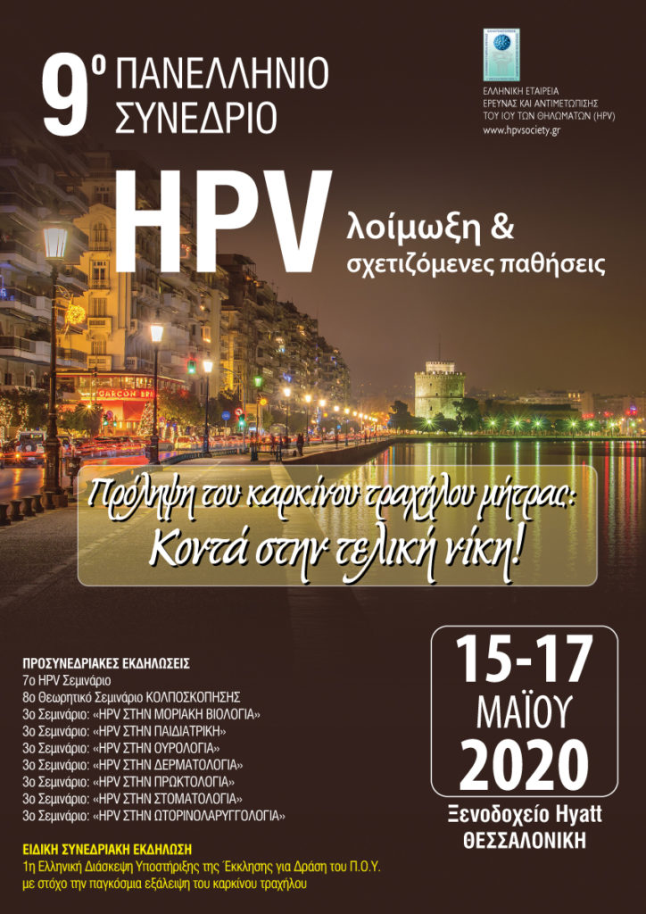 9ο ΠΑΝΕΛΛΗΝΙO ΣΥΝΕΔΡΙO της ΕΛΛΗΝΙΚΗΣ HPV ΕΤΑΙΡΕΙΑΣ