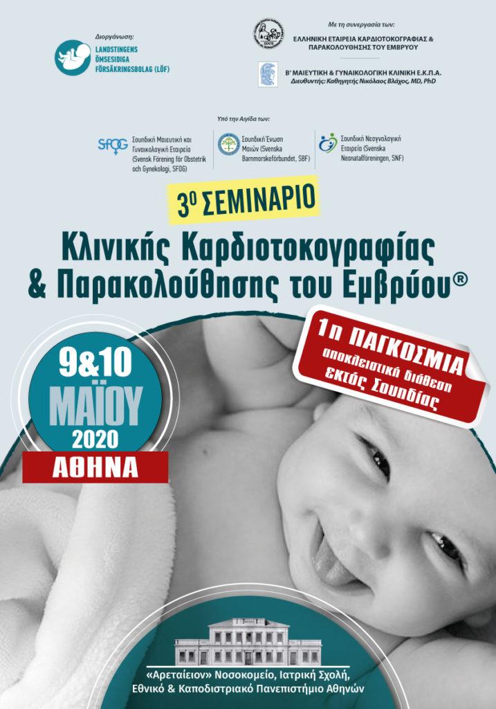 3ο Σεμινάριο Κλινικής Καρδιοτοκογραφίας & Παρακολούθησης του Εμβρύου