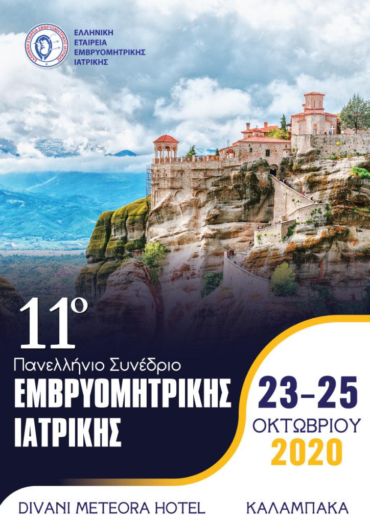 11ο Πανελλήνιο Συνέδριο Εμβρυομητρικής Ιατρικής