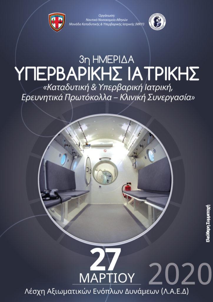 3η Ημερίδα: Υπερβαρικής Ιατρικής του Ναυτικού Νοσοκομείου Αθηνών