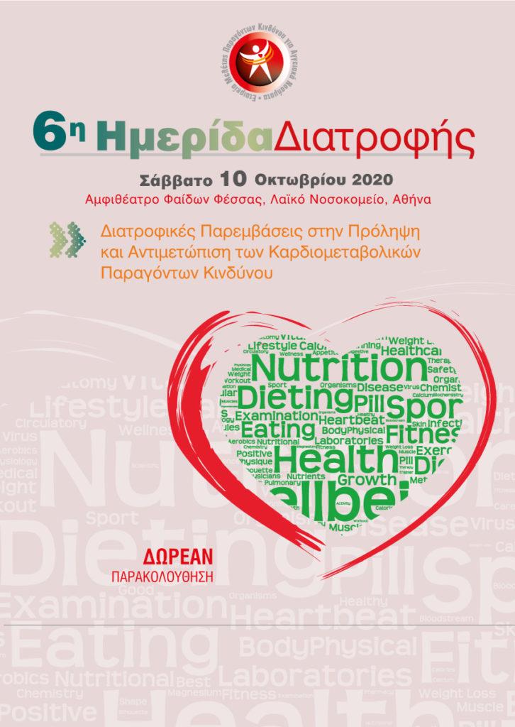 6η Ημερίδα Διατροφής: Διατροφικές Παρεμβάσεις στην Πρόληψη και Αντιμετώπιση των Καρδιομεταβολικών Παραγόντων Κινδύνου