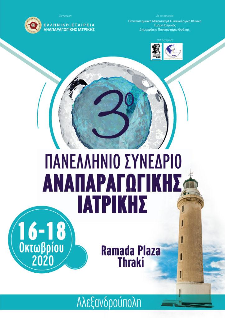 3o Πανελλήνιο Συνέδριο Αναπαραγωγικής Ιατρικής