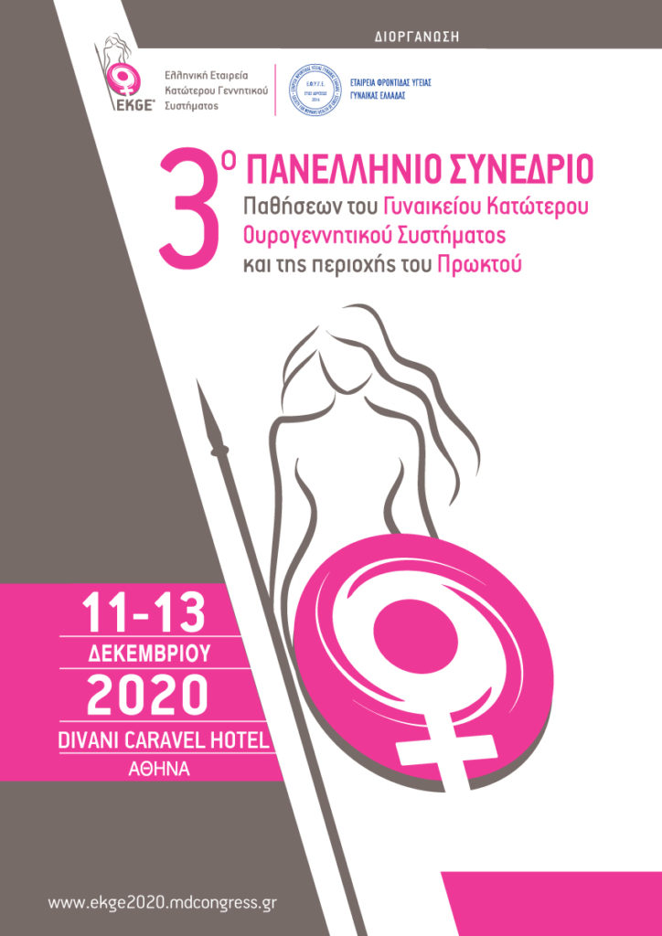 3ο Πανελλήνιο Συνέδριο Παθήσεων του Γυναικείου Κατώτερου Ουρογεννητικού Συστήματος και της Περιοχής του Πρωκτού