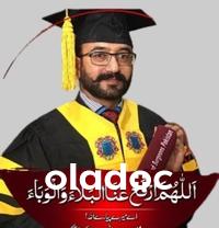 Top Cardiologist Faisalabad Dr. Muhammad Amer Naseem