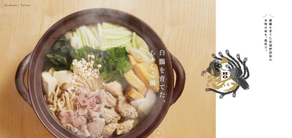 鵬 -HO- |横綱を育てた宮城野部屋の本物の味を、銀座で。