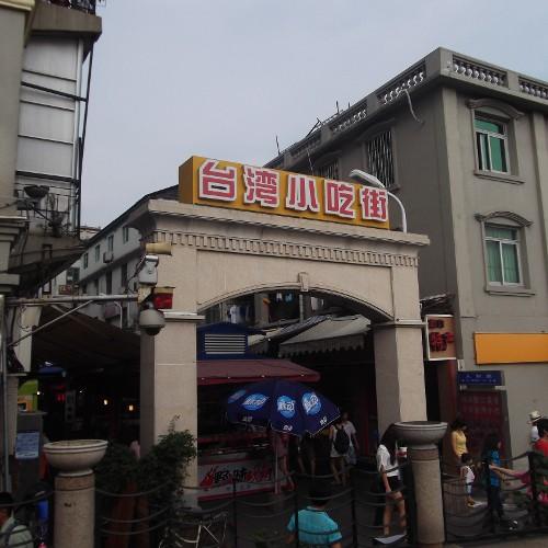 Taiwanstraße